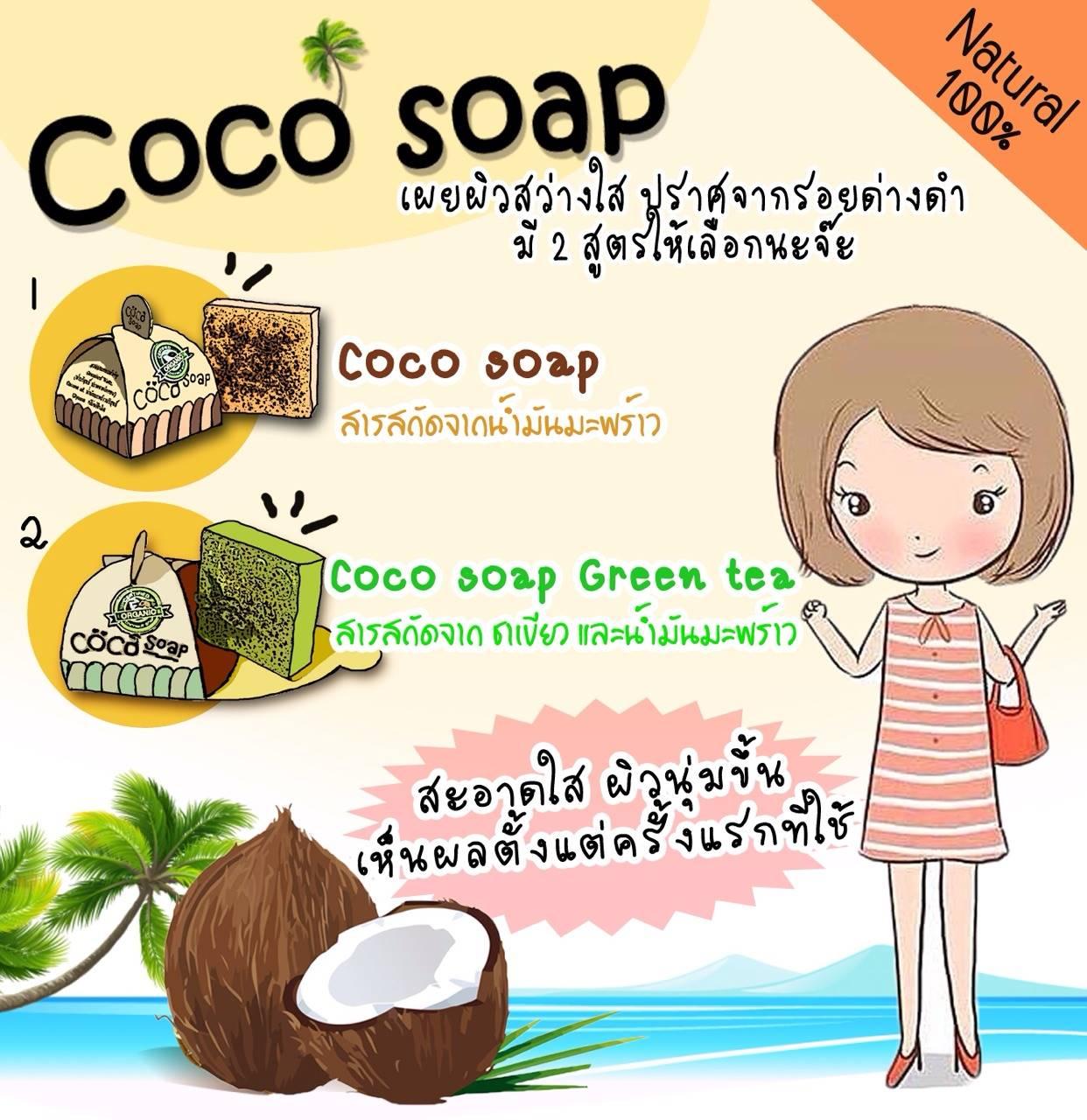 CoCo Soap Plus green tea, CoCo Soap green tea, coco soap, สบู่มะพร้าว coco soap, สบู่มะพร้าวชาเขียว, สบู่มะพร้าว, สบู่มะพร้าว สรรพคุณ, สบู่ไข่ขาวสวีเดน, สบู่ล้างหน้า, สบู่ล้างหน้าที่ดีที่สุด, สบู่ล้างหน้า cetaphil, สบู่ล้างหน้า acne aid, สบู่ล้างหน้า สิว, สบู่ wink white รีวิว, สบู่ wink white ปลอม, สบู่ wink white ของปลอม, สบู่ชาเขียว pantip, สบู่ wink white แท้, สบู่ wink white ของแท้, สบู่เต้าหู้, สบู่ชาเขียว, สบู่ชาเขียวญี่ปุ่น, สบู่แครอท, สบู่เบนเนท, สบู่ มาดามเฮง,